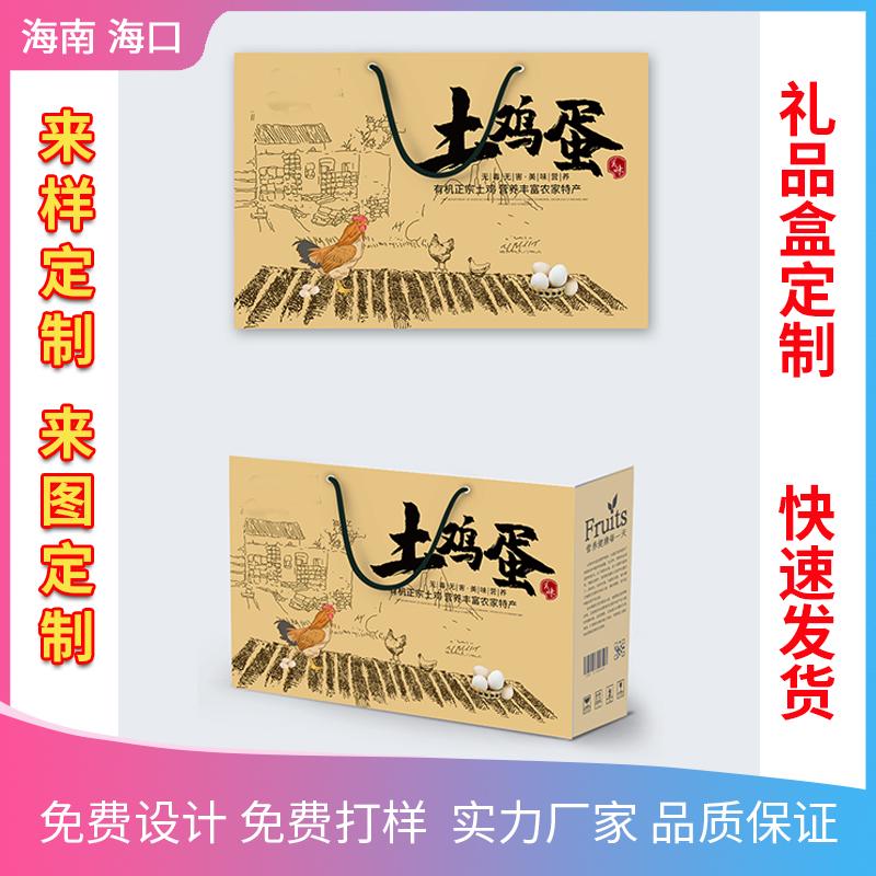 ??谟∷⒊?海南水产包装盒定制 礼盒定做性能可靠