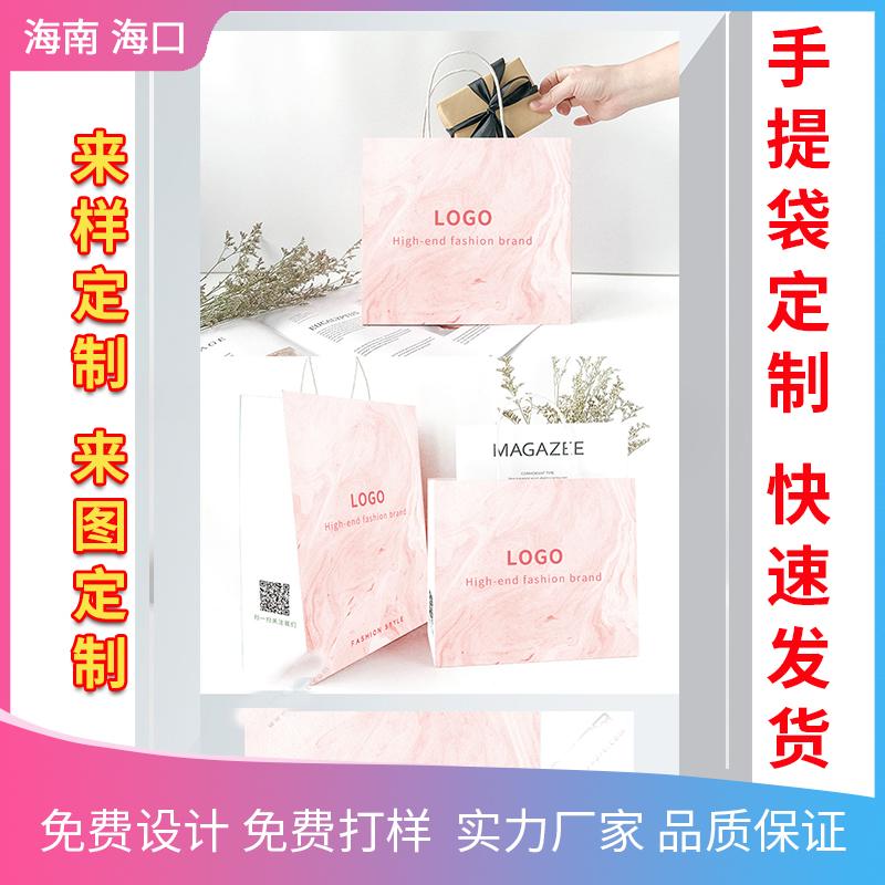 ?在线滚球APP?谟∷⒊?海南水产宣传手提袋 化妆品礼袋各种尺寸