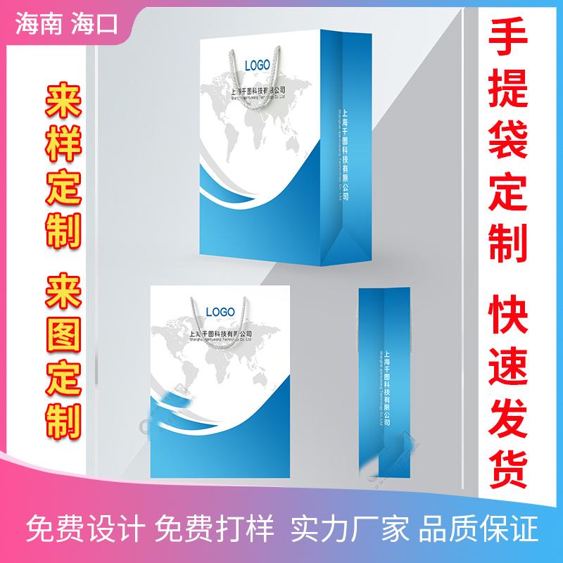 海口印刷厂 海南企业宣传纸袋 白卡纸袋服务周到