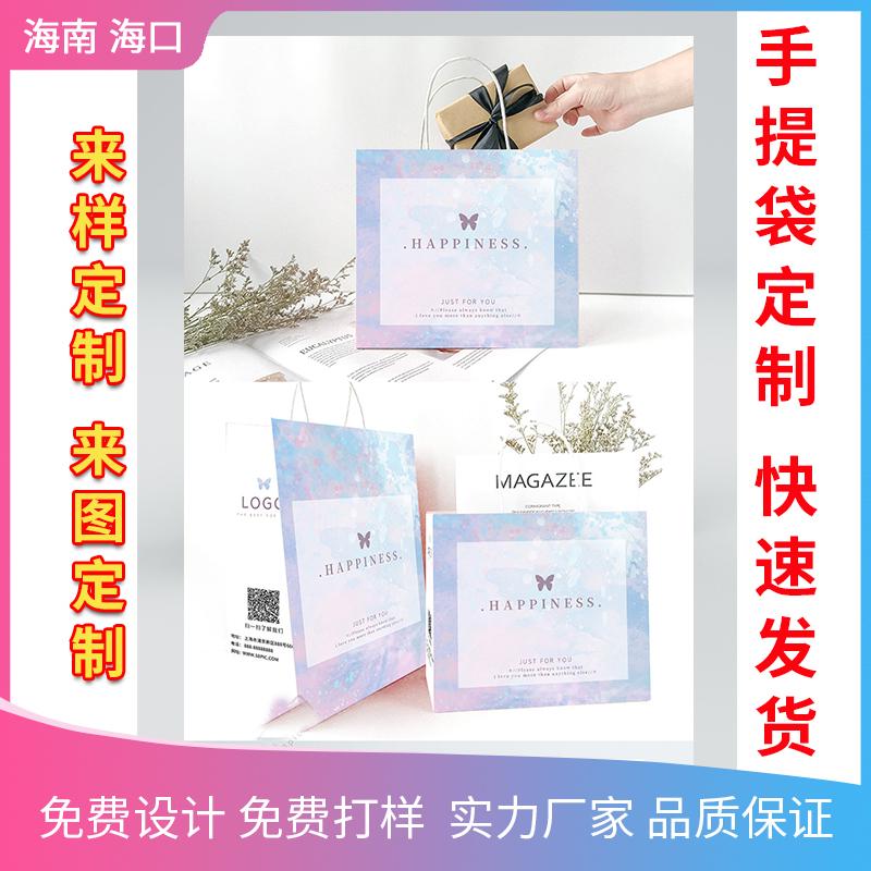 海口印刷厂 海南公司宣传手提袋 手提礼品袋厂家
