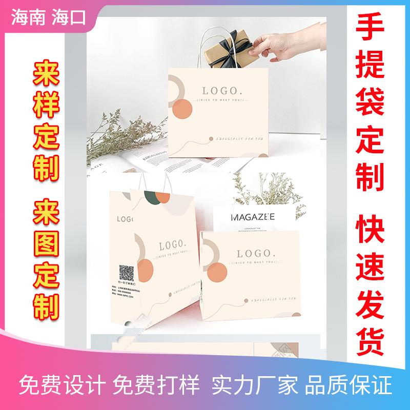 海口印刷厂 海南五金宣传礼品袋 茶叶礼品袋生产厂家及公司